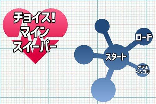 チョイス!マインスイーパー Game Screen Shot1