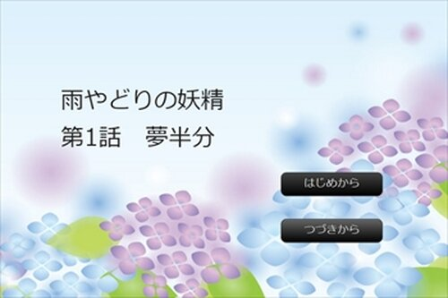 雨やどりの妖精 第1話 Game Screen Shots