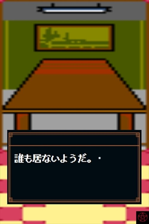 大正怪聞禄 秘密探偵編 後編 Game Screen Shot5