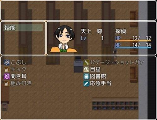 夜の守り Game Screen Shot4