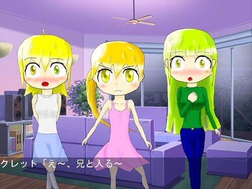 おにいちゃん Game Screen Shot1