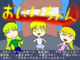 おにいちゃん Game Screen Shot2