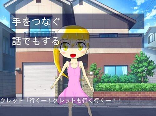 おにいちゃん Game Screen Shot3