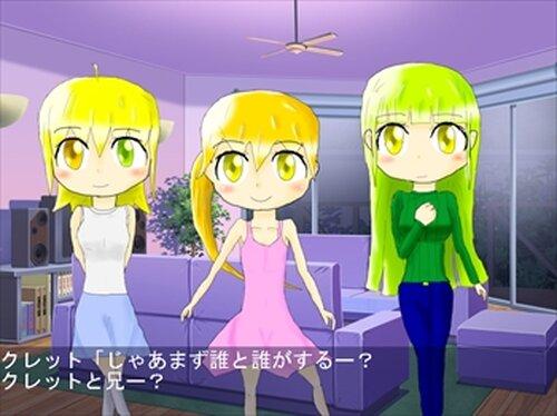 おにいちゃん Game Screen Shots