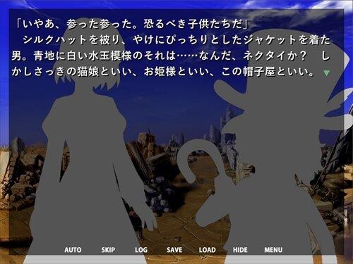 アリスのいないワンダーランド Game Screen Shot1