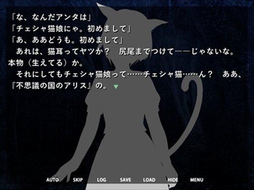 アリスのいないワンダーランド Game Screen Shot2