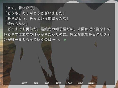 アリスのいないワンダーランド Game Screen Shot3