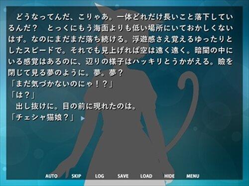 アリスのいないワンダーランド Game Screen Shot5