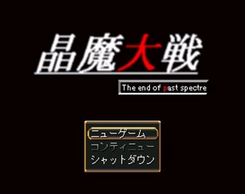 晶魔大戦 Game Screen Shots