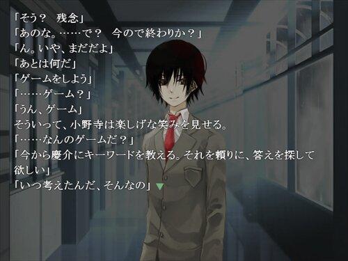 ソレノナ-And to End- Game Screen Shot1