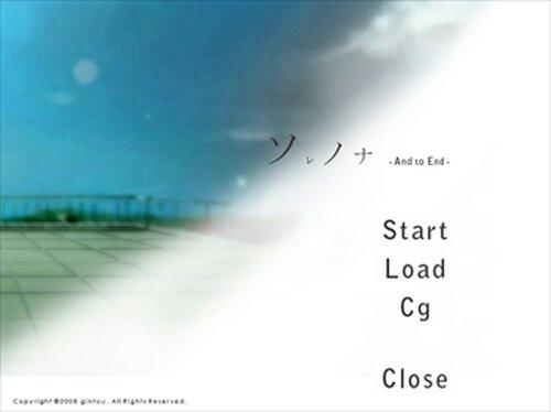 ソレノナ-And to End- Game Screen Shot2
