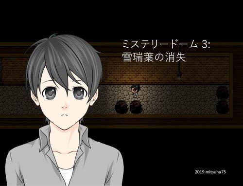 ミステリードーム 3: 雪瑞葉の消失  【ブラウザ】 Game Screen Shot