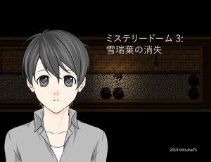 ミステリードーム 3  (ブラウザのバージョン) Game Screen Shot