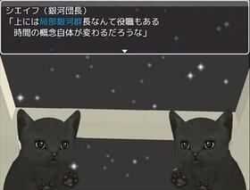 宇宙のネコ談義 Game Screen Shot2