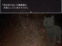 宇宙のネコ談義