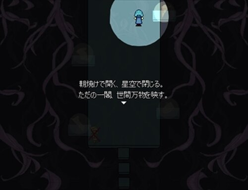 光無き森 Game Screen Shot3