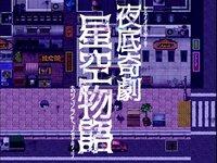 夜底奇劇・星空物語【体験版】