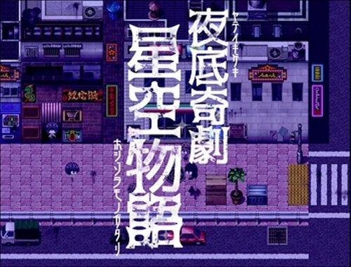 夜底奇劇・星空物語【体験版】 Game Screen Shots