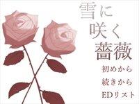 雪に咲く薔薇