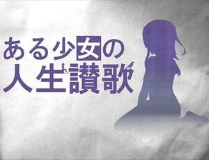 ある少女の人生讃歌 Game Screen Shot