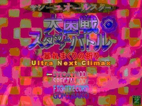 ヤシーユオールスター 大困戦スタジアムバトル -暴れまくりの祈り- Ultra Next Climax Game Screen Shot1