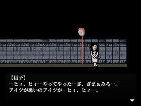 首が赤く染まる Game Screen Shot2