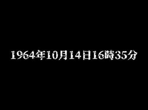 首が赤く染まる Game Screen Shot3