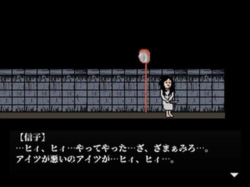 首が赤く染まる Game Screen Shots