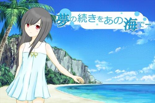 夢の続きをあの海で 第一章『海のある街で』 Game Screen Shot