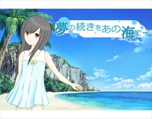夢の続きをあの海で 第一章『海のある街で』 Game Screen Shots