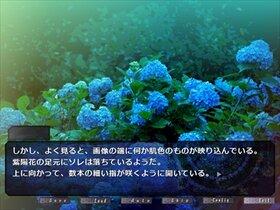 雨紡ぎの四葩 Game Screen Shot2