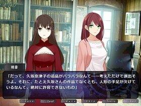 雨紡ぎの四葩 Game Screen Shot4