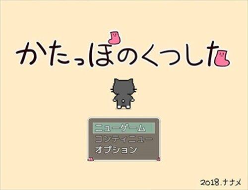 かたっぽのくつした【DL版】 Game Screen Shot2