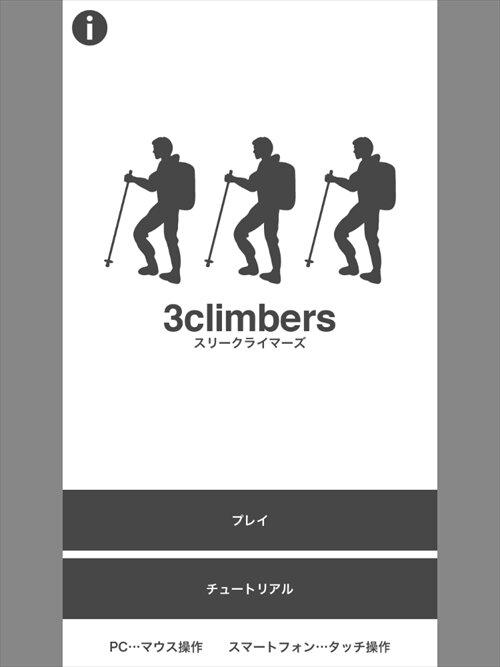 スリークライマーズ Game Screen Shot