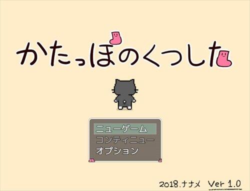かたっぽのくつした【ブラウザ】 Game Screen Shot1