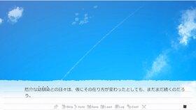 僕と君とのソリロキー Game Screen Shot5