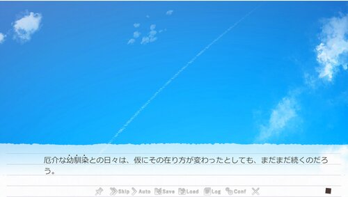 僕と君とのソリロキー ver.2 Game Screen Shot5
