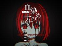 【スマホも対応】血染めのナナ -Bloody 7- (ver.1.07)のゲーム画面