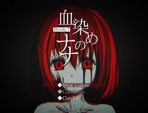 血染めのナナ Bloody 7 Game Screen Shots