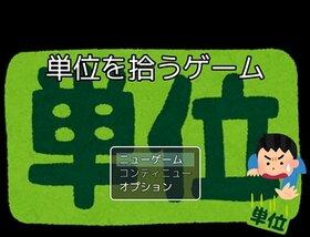 単位を拾うゲーム Game Screen Shot2