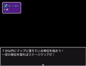 単位を拾うゲーム Game Screen Shot3