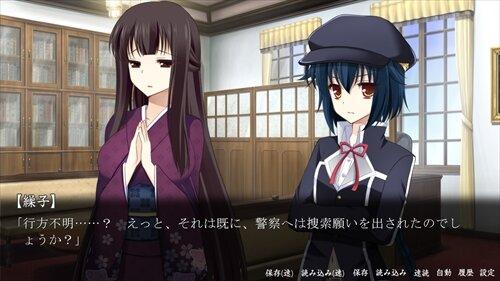 東京都繰子の事件簿~File02:淫獣~ Game Screen Shot1