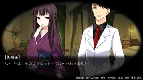 東京都繰子の事件簿~File02:淫獣~ Game Screen Shot2