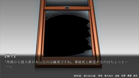 東京都繰子の事件簿~File02:淫獣~ Game Screen Shot3
