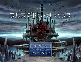 ラルフのドッペルハウス Game Screen Shot2