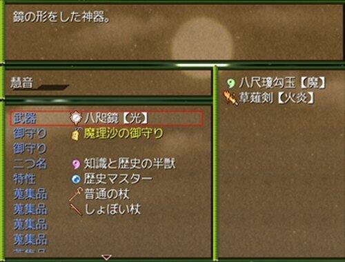 慧音のプレゼント大作戦 Game Screen Shot3