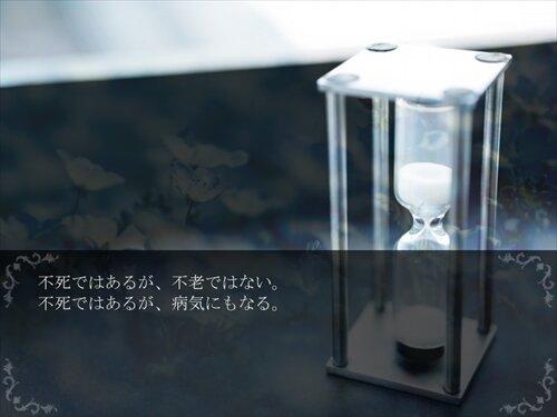 不完全な永遠の命 Game Screen Shot1