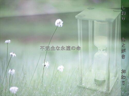 不完全な永遠の命 Game Screen Shot2