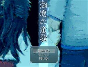 湖底の童歌 Screenshot