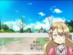 わたしの愛する、壊れたせかい Game Screen Shot3